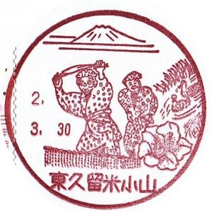 東久留米小山郵便局 風景印
