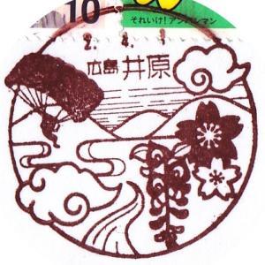 井原郵便局 風景印 初日印 広島県広島市