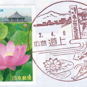 道上郵便局 風景印 広島県福山市