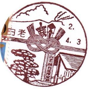 白老郵便局 風景印 最終押印日 北海道白老郡