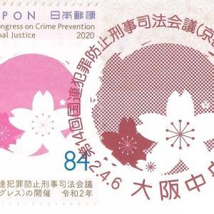 第14回国連犯罪防止刑事司法会議(京都コングレス)の開催 特印