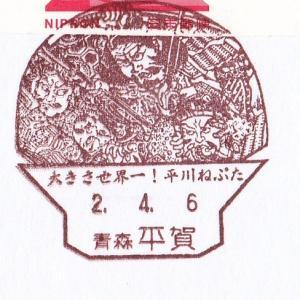 平賀郵便局 風景印 初日印 青森県平川市