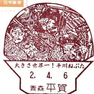 平賀郵便局  風景印 初日印 変形印