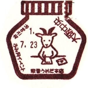 令和元年 ふみ月イベント小型印 大阪中央郵便局