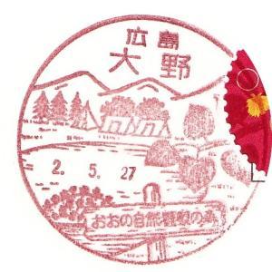 大野郵便局 風景印 広島県廿日市市
