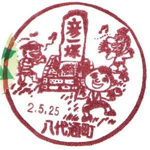 八代通町郵便局 風景印 熊本県八代市