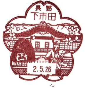下市田郵便局 風景印 桜 変形印