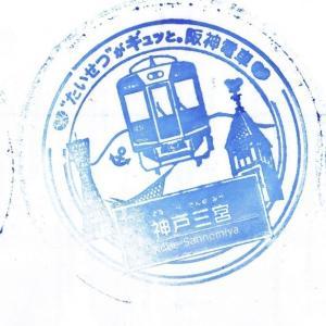 阪神電車 神戸三宮駅 スタンプ