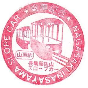 長崎ロープウェイ スタンプ