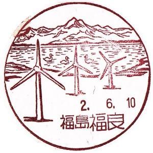 福良郵便局 風景印 福島県郡山市