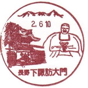 下諏訪大門郵便局 風景印 長野県諏訪郡