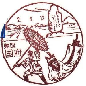 国府郵便局 風景印 最終押印日 鳥取県鳥取市