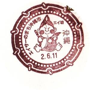 沖縄郵便局 風景印 初日印 変形印