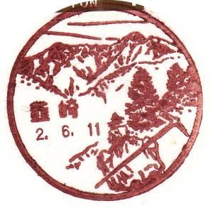韮崎郵便局 風景印 山梨県韮崎市