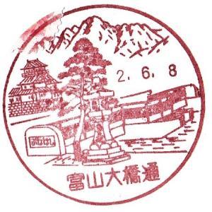 富山大橋通郵便局 風景印