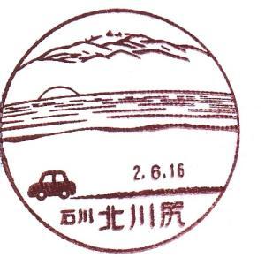 北川尻簡易郵便局 風景印 石川県羽咋郡