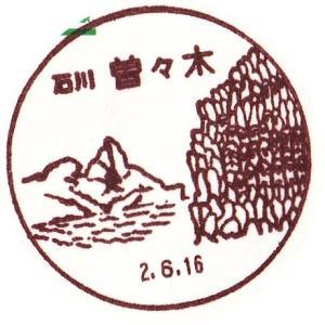 曽々木簡易郵便局  風景印 石川県輪島市