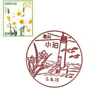 小泊簡易郵便局 風景印 スイセン 初日印 石川県珠洲市