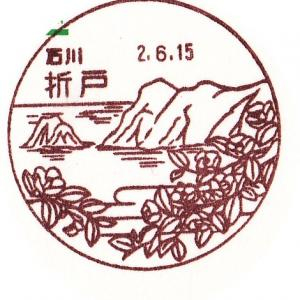 折戸簡易郵便局 風景印 初日印 石川県珠洲市