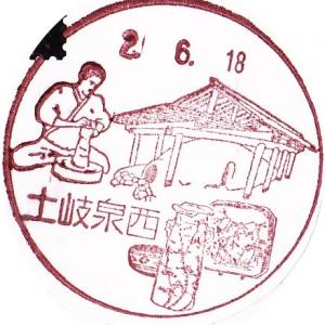 土岐泉西郵便局 風景印 岐阜県土岐市