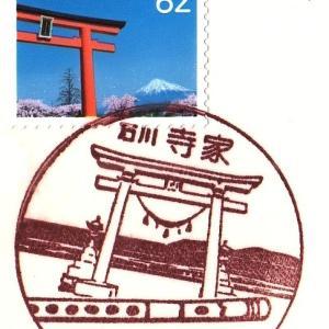 寺家簡易郵便局 風景印 初日印 鳥居 石川県珠洲市