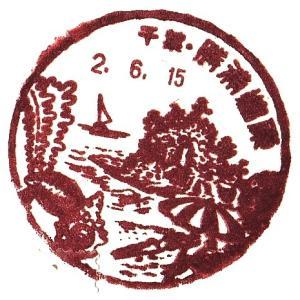 勝浦鵜原郵便局  風景印 海 アワビ サザエ 千葉県勝浦市