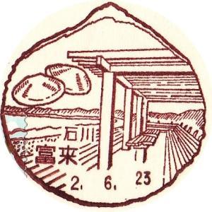 富来郵便局 風景印 変形印 石川県羽咋郡