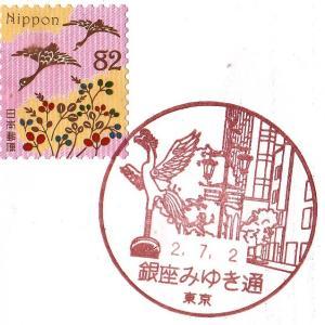 銀座みゆき通郵便局 風景印 東京都中央区