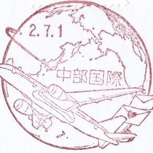 中部国際郵便局 風景印 初日印 セントレア 飛行機 愛知県常滑市