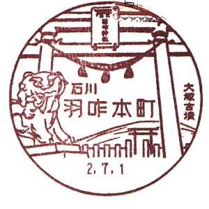 羽咋本町簡易郵便局 風景印