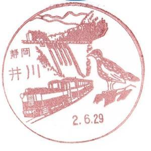 井川郵便局 風景印 静岡県静岡市  鉄道 鳥 ダム