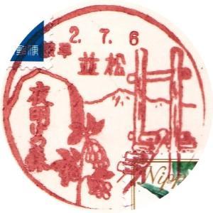 並松郵便局 風景印 岐阜県中津川市
