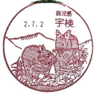 宇検郵便局 風景印