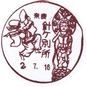 針ケ別所郵便局 風景印 奈良県奈良市
