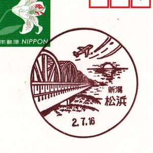 松浜郵便局 風景印 飛行機 橋 新潟県新潟市