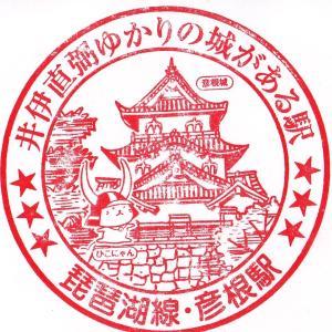 JR彦根駅 スタンプ 滋賀県