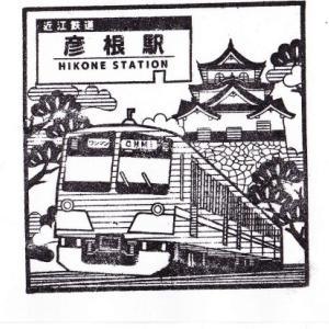彦根駅 近江鉄道 スタンプ