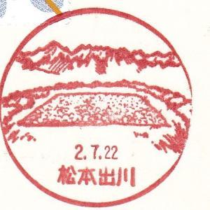 松本出川郵便局 風景印 長野県松本市