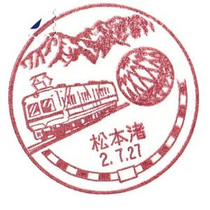 松本渚郵便局 風景印 電車