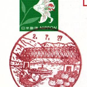 三角郵便局  風景印 熊本県宇城市