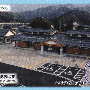 道の駅カード 若狭おばま