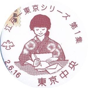 江戸-東京シリーズ 第1集 絵入り(押印機)  東京中央局
