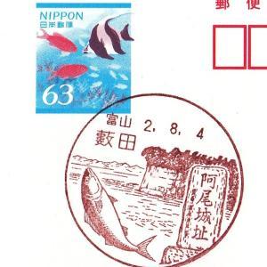 藪田郵便局 風景印 藪田郵便局