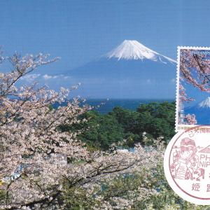 日本国際切手展2021 特印(手押し)