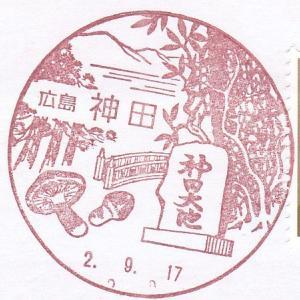 神田郵便局  風景印 広島県三原市