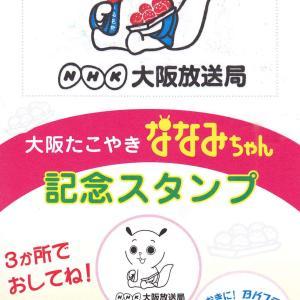 NHK大阪 ご当地ななみちゃん 新スタンプ たこやき