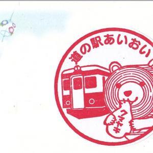 北海道 道の駅「あいおい」 スタンプ