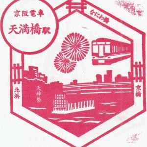 天満橋駅 京阪電車 スタンプ