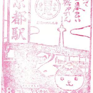 西尾八ッ橋 京都駅 スタンプ