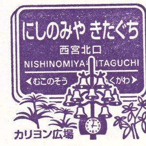 西宮北口駅 スタンプ 阪急電車